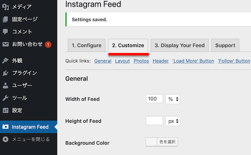 Instagram-feed-setting1