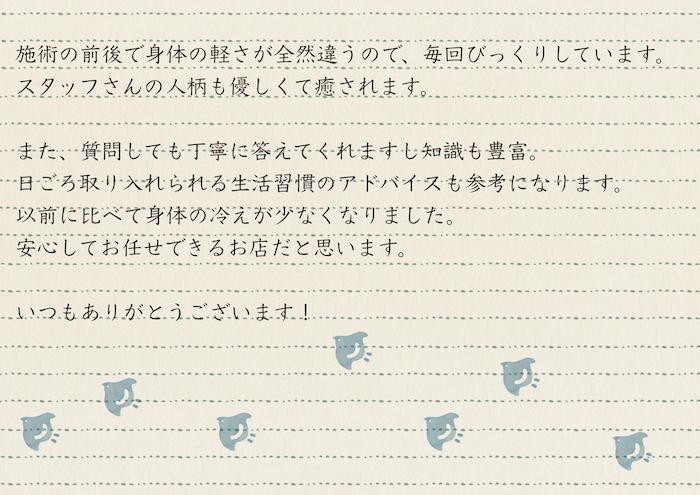 customersvoice-ex-letter