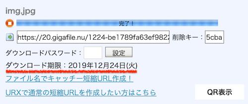 ファイル ダウンロード ギガ 便