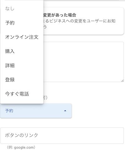 ボタン追加選択画面