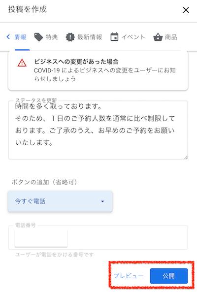 公開ボタンの画面