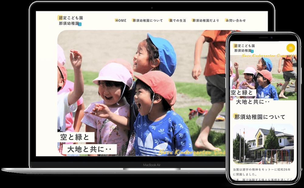 那須幼稚園サイトイメージ