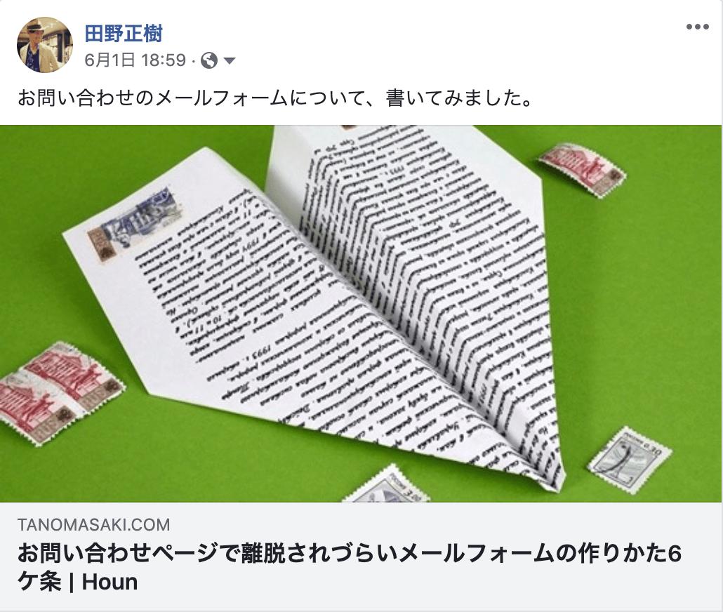 FacebookのOGP