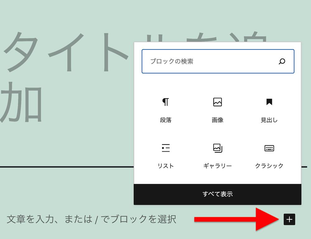 ブロック選択画面